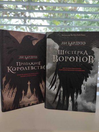 """Дилогия Ли Бардуго """"Шестерка воронов"""" и Продажное королевство"""""""