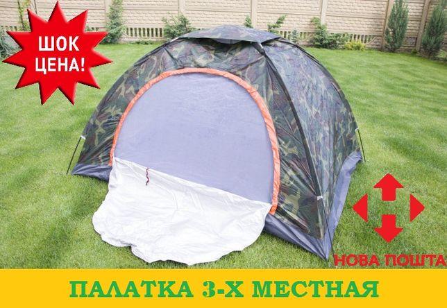 Палатка 3-х местная туристическая Намет для походов. Палатка универсал