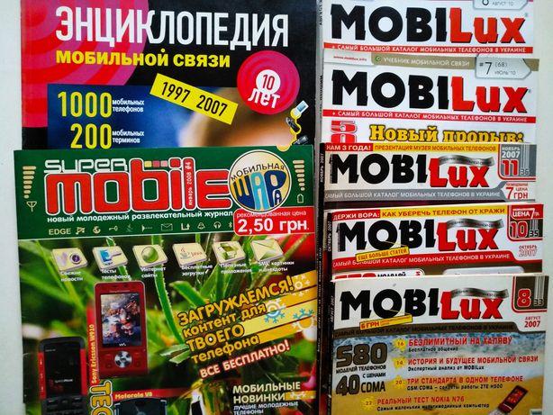 Журналы мобилюкс, энциклопедия мобильный связи