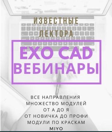 Цифровые вебинары,Exocad,вебинар,Exo cad,CadCam,зуботехнические