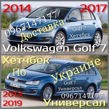Брызговики Бризговики VW Volkswagen Golf 7 Гольф 2014 - 2019 г.в.