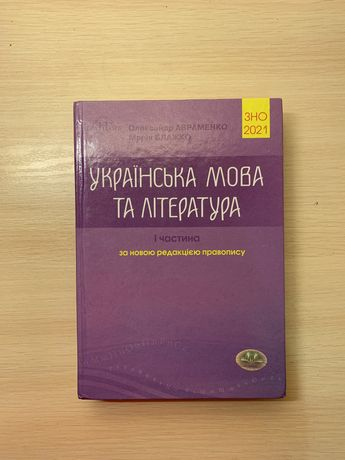 Підручник для підтготовки до ЗНО з української мови та літератури