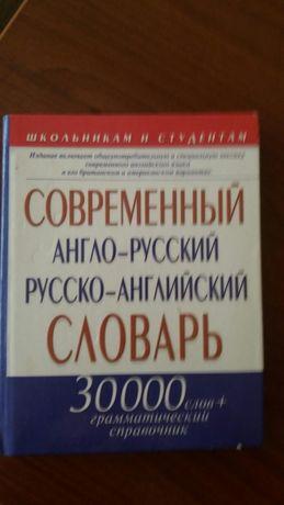 Словарь русско-английский