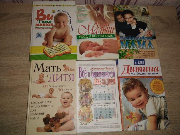 Книги по догляду за дітьми