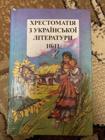 Хрестоматія з української літератури 10-11