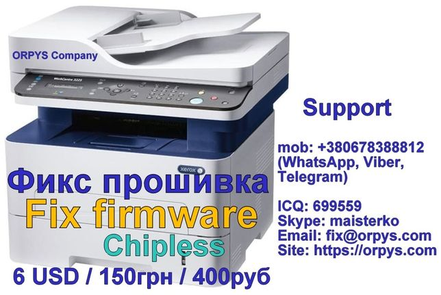 Xerox B205 B210 B215 WorkCentre 3025 3225 3335 3345 FIX прошивка фикс