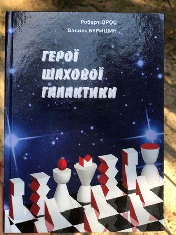 "Книга ""Герої Шахової Галактики"". Шахи."
