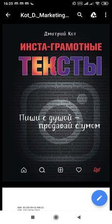 Инста-грамотные тексты Д.Кот