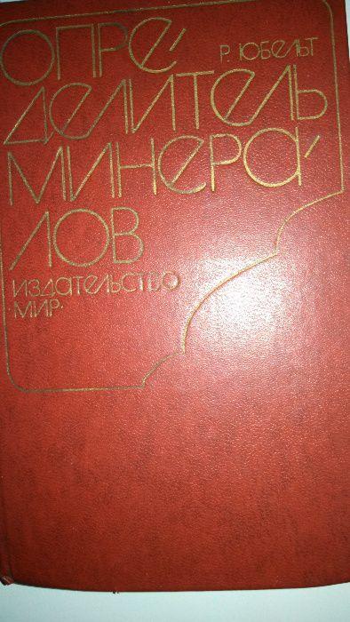 Определитель минералов. Переводная книга иностранного автора. Одесса - изображение 1