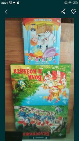 Детские книги советские и современные