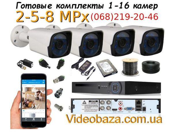 Видеонаблюдение комплект на 4 камеры и все необходимое для монтажа!!