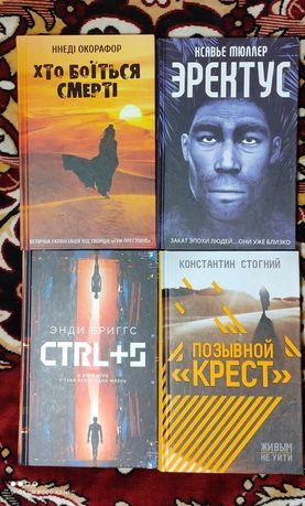 Продам классные книги