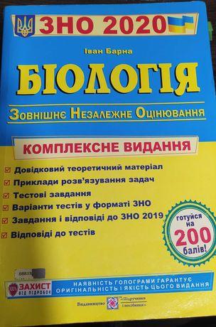 Біологія ЗНО 2020