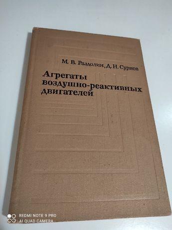 """Книга """"Агрегаты воздушно-реактивных двигателей"""" 1973 г.в."""