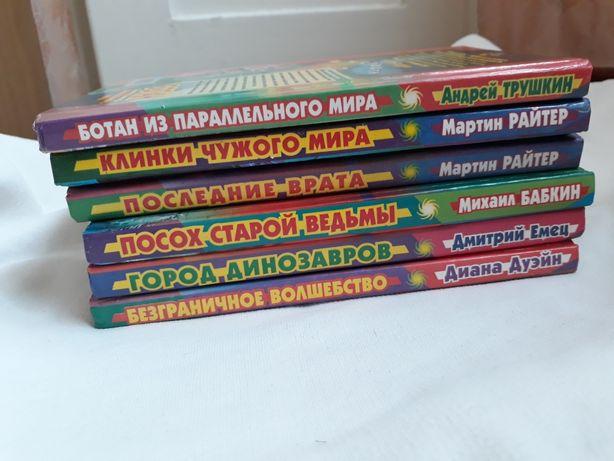 Скидка 50%! Серия из 6 книг Чародеи! Увлекательные истории для детей!