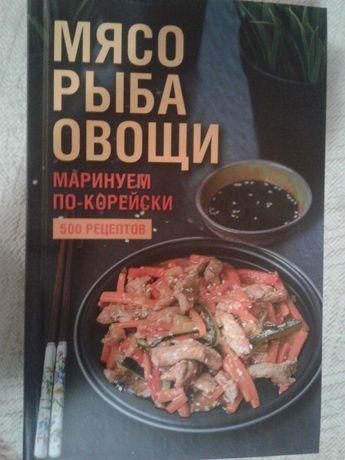 Мясо рыба овощи маринуем по-корейски. 500 рецептов