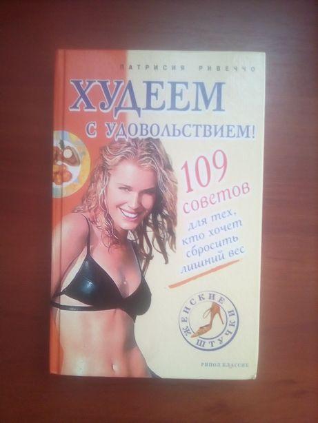 Книга для похудения.