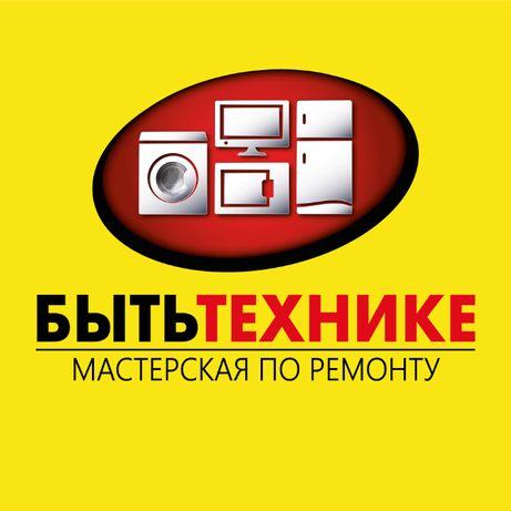РЕМОНТ+НаДомуТелевизоровСтиральныхМашинХолодильниковМикроволновокСвчТВ
