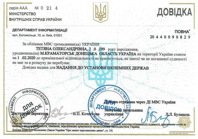 Справка о несудимости в Украине за 1 день