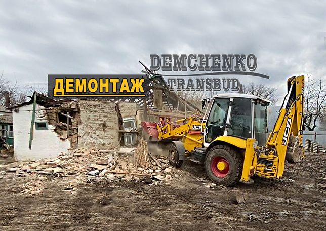 Демонтаж/Снос под Ключ:Строений/Домов/Сараев, с вывозом и утилизацией