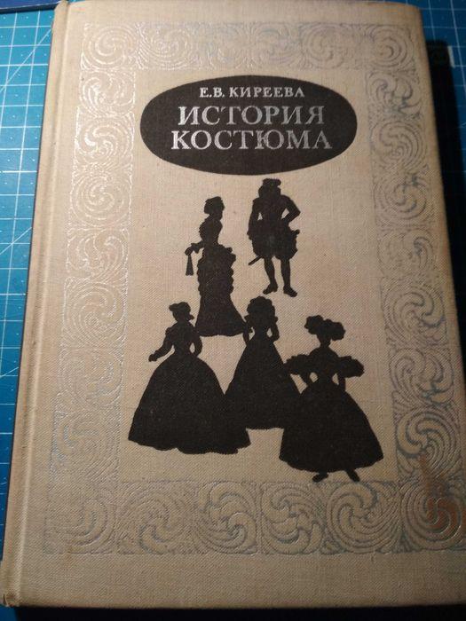 Продам книгу История костюма Е. В. Киреева Запорожье - изображение 1