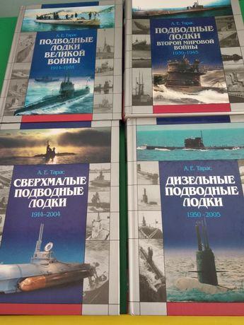 Продам книги про подводные лодки