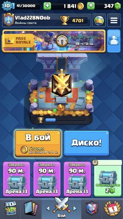 Clash Royale искатель 3 Одесса - изображение 1