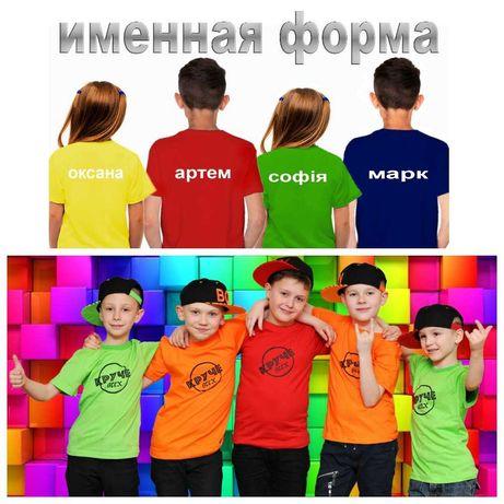 Футболки однотонные детские с нанесением имён и логотипов