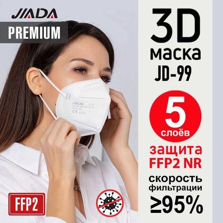 ХИТ ПРОДАЖ! Респиратор строительный фильтр маска CE KN95. Защита FFP2