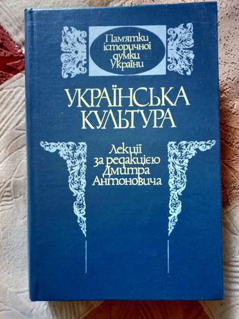 Українська культура: лекції за редакцією Д. Антоновича