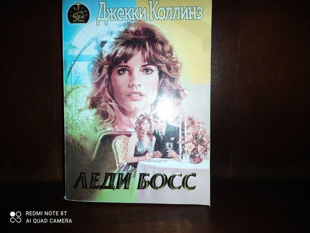 Книги, романи Джеки Коллинз