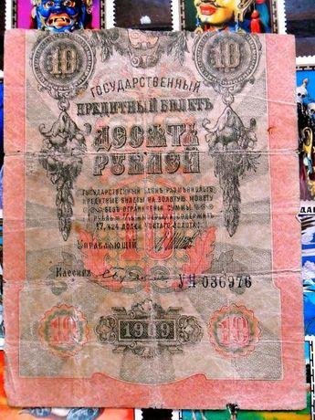 РУБЛЬ (10 рублей)-1909 года