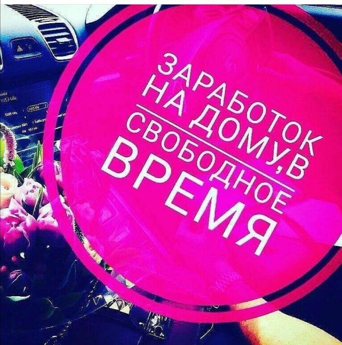 Робота на дому для всех Харьков - изображение 1