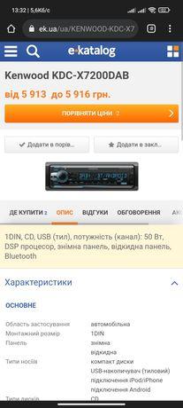Магнітола Kenwood kdc x7200 як нова Bluetooth 2 USB кенвуд оригінал