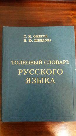 Однотомный толковый словарь русского языка С.И.Ожегов и Н.Ю.Шведова.