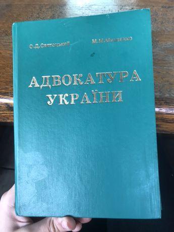 Адвокатура України
