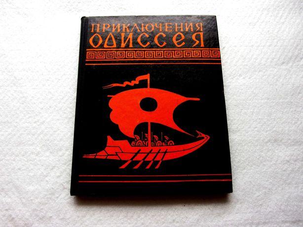 Приключения Одиссея. Гомер.