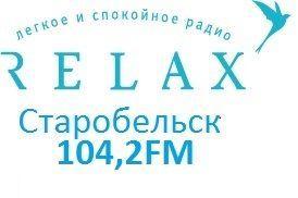 Реклама на радиостанции Relax 104.2 FM г.Старобельск