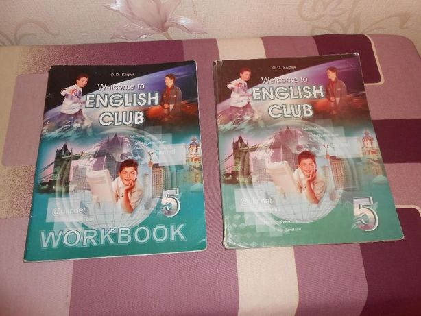 Учебник английского языка 5-й класс