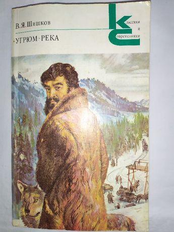 Угрюм-Река.. В 2-х книгах.