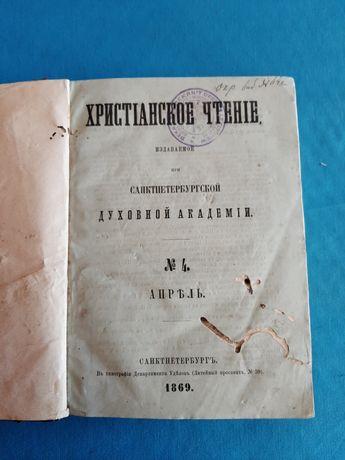 Живопись. Христианское чтение 1869г
