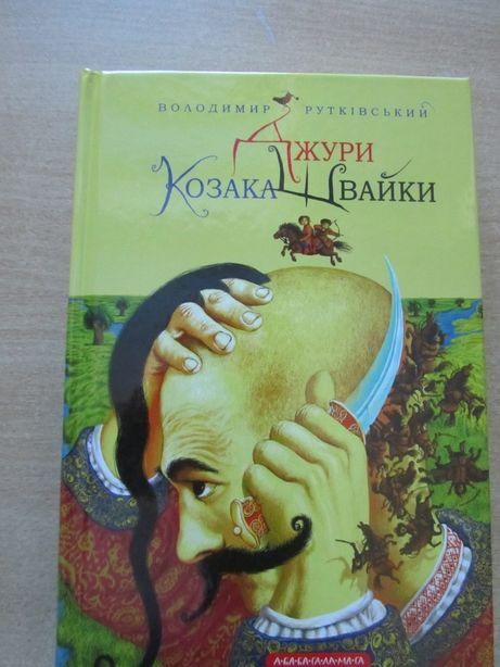 Продається книга Джури Козака Швайки Володимир Рутківський