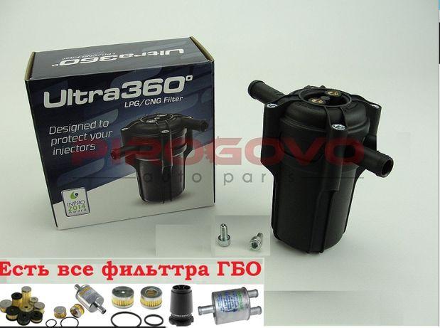 Фильтр ГБО тонкой очистки Alex Ultra 360 ОРГ фільтр гбо