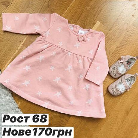 Плаття сарафан блузка next f&f