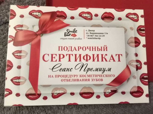 Сертификат на премиум отбеливание зубов