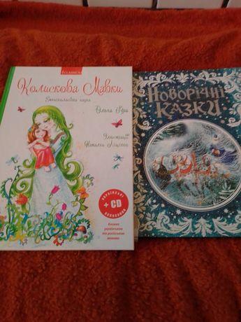 Книги дитячі,є різні книги для дітей. В ідеальному стані .пересилаю