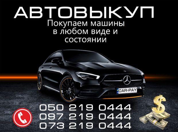 Срочный АвтоВЫКУП. Выкупаем Любые ваши авто по Харькову и области.