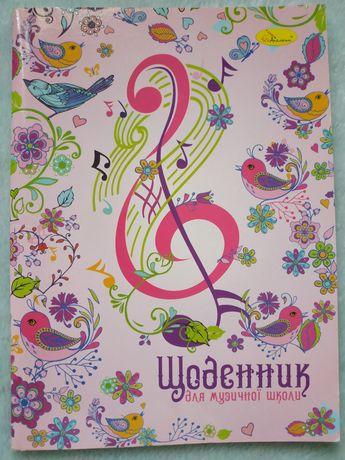 Музичний щоденник