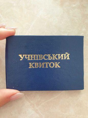 Ученический билет новый даром учнiвський квиток