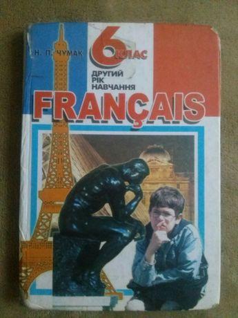 учебник  по французкому, 6 класс